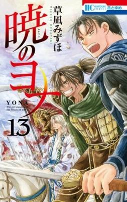 暁のヨナ 13 花とゆめコミックス