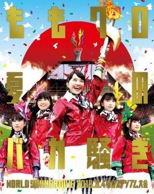 ももクロ夏のバカ騒ぎ WORLD SUMMER DIVE 2013.8.4  日産スタジアム大会 (Blu-ray)