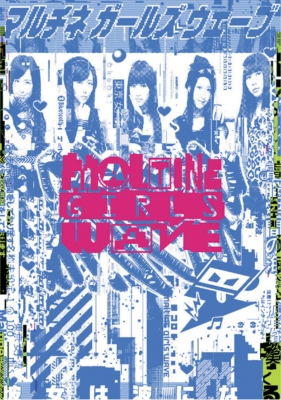 Maltine Girls Wave (DVD+CD)