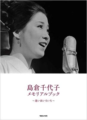 島倉千代子の画像 p1_21