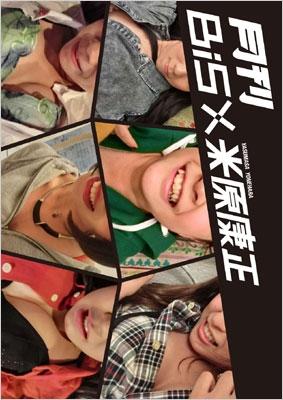 写真集「月刊BiS×米原康正+DVD」