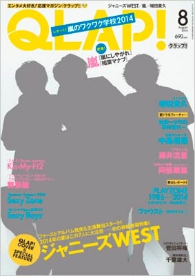 QLAP! (クラップ)2014年 8月号
