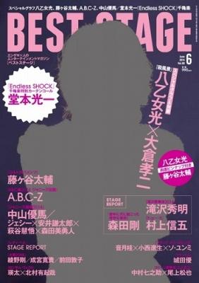 BEST STAGE (ベストステージ)2014年 6月号