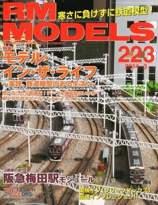 Rm Models (アールエムモデルス)2014年 3月号