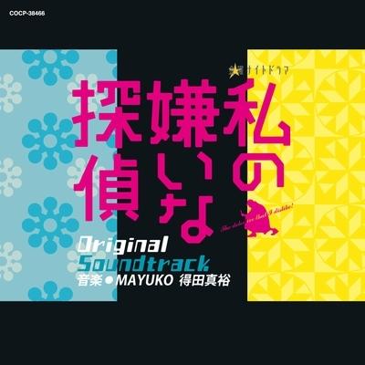 テレビ朝日系 金曜ナイトドラマ『私の嫌いな探偵』オリジナルサウンドトラック