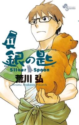 銀の匙 Silver Spoonの画像 p1_29