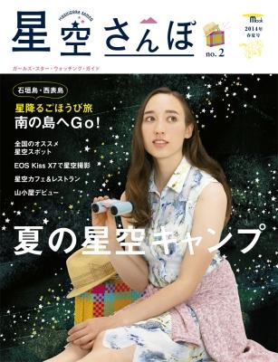 星空さんぽissue02