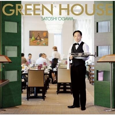 小川聡: Green House