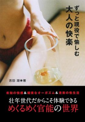 吉田潮の画像 p1_30