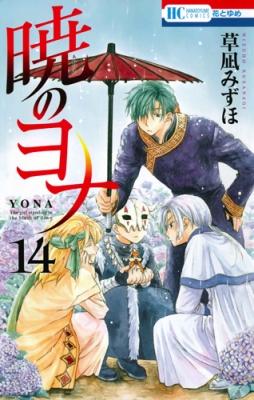 暁のヨナ 14 花とゆめコミックス