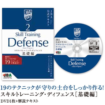 JBA公式テキスト Vol.2 スキルトレーニング・ディフェンス【基礎編】