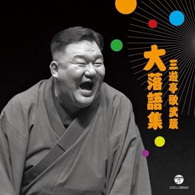 三遊亭歌武蔵の画像 p1_26