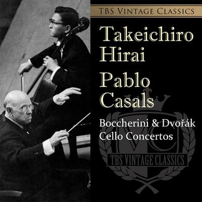 ドヴォルザーク:チェロ協奏曲、ボッケリーニ:チェロ協奏曲 平井丈一朗、カザルス&東京交響楽団