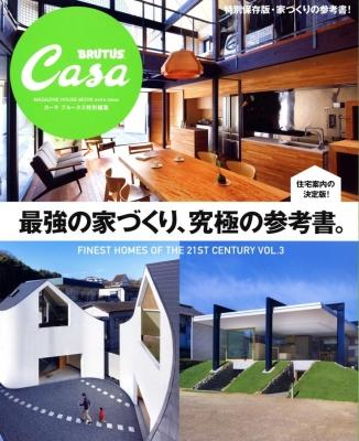 Casa Brutus特別編集 最強の家づくり、究極の参考書。 住宅案内の決定版!