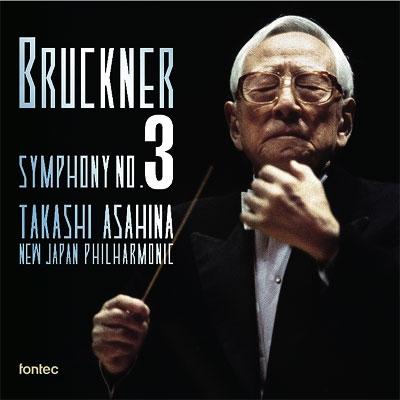 交響曲第3番 朝比奈隆&新日本フィル(1996)