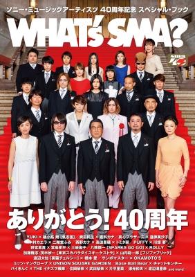 WHAT's SMA? ソニー・ミュージックアーティスツ 40周年記念 スペシャル・ブック