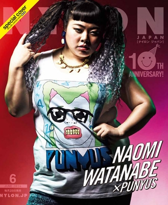NYLON JAPAN 6月号 スペシャルエディション(Web限定発売)