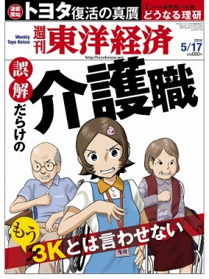 週刊東洋経済 2014年 5月 17日号