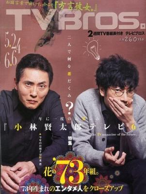Tv Bros.(テレビブロス)関東版 2014年 5月 24日号