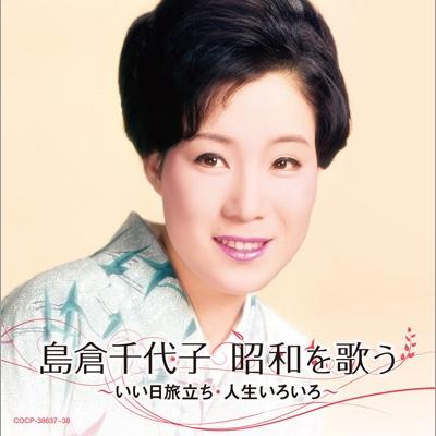 島倉千代子の画像 p1_8