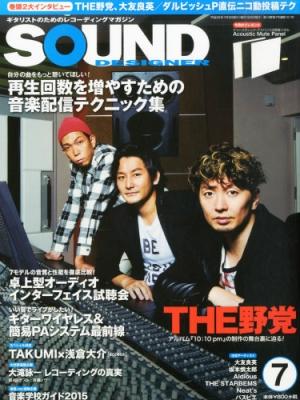 Sound Designer (サウンドデザイナー)2014年 7月号