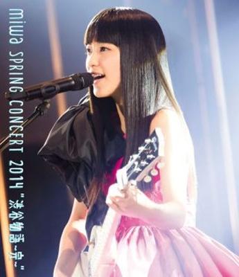 ピンクのワンピース姿で歌う歌手・miwa