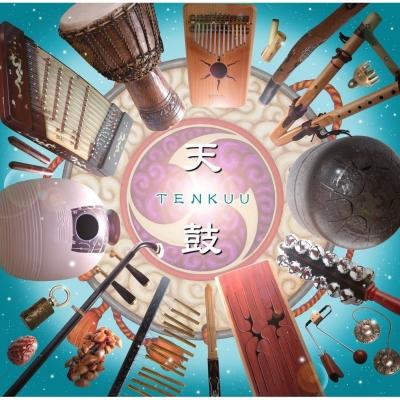 天鼓 -TENKUU