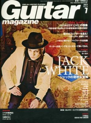 Guitar Magazine (ギター・マガジン)2014年 7月号