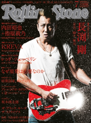 Rolling Stone (ローリング・ストーン)日本版 2014年 7月号