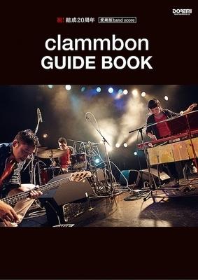 祝!結成20周年 愛蔵版 band score 『clammbon GUIDE BOOK』