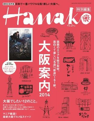 Hanako特別編集 大阪案内2014
