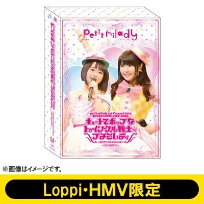 1st Live Blu-ray キュートでポップなトゥインクル戦士☆プチミレディ 限定盤 【Loppi・HMV限定商品】