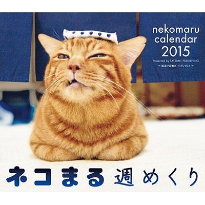 ネコまる 週めくり : ネコまる ...