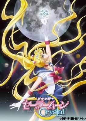 美少女戦士セーラームーン Crystal 5 【Blu-ray 初回限定版】