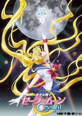 美少女戦士セーラームーン Crystal 8 【Blu-ray 初回限定版】