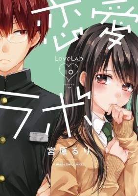 恋愛ラボ 10 まんがタイムコミックス