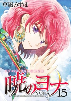 暁のヨナ 15 ドラマCD付き初回限定版 花とゆめコミックス