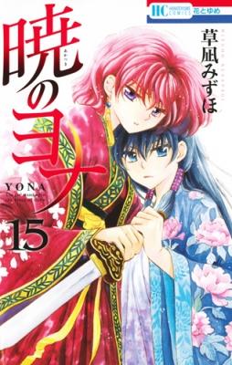 暁のヨナ 15 花とゆめコミックス