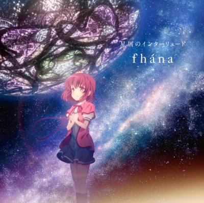 星屑のインターリュード / TVアニメ『天体のメソッド』ED主題歌
