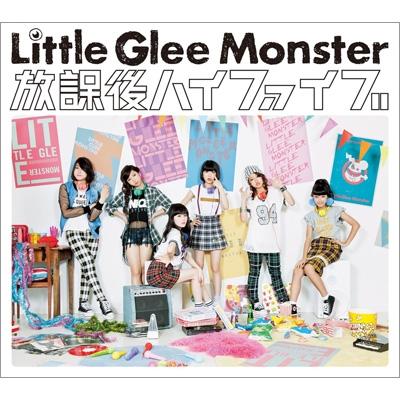 放課後ハイファイブ (+DVD)【初回限定盤】  Little Glee Monster
