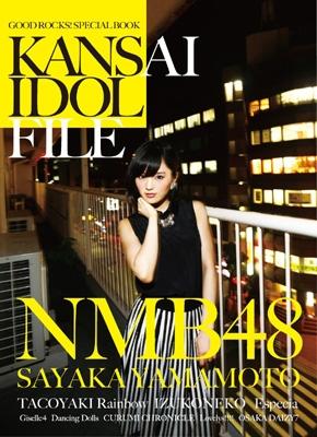 Good Rocks! Special Book Kansai Idol File
