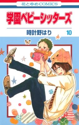 学園ベビーシッターズ 10 花とゆめコミックス