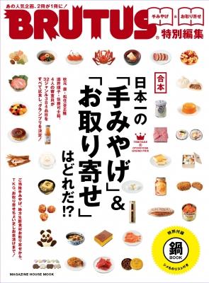 BRUTUS特別編集合本 日本一の「手みやげ」&「お取り寄せ」は、どれだ!?