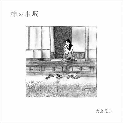 柿の木坂 (LP)