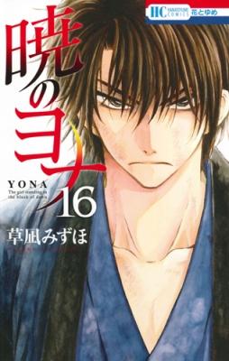 暁のヨナ 16 花とゆめコミックス