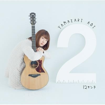 12センチ(+DVD)【初回限定盤】