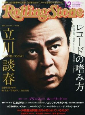 Rolling Stone (ローリング・ストーン)日本版 2014年 12月号
