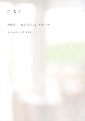 内藤礼の画像 p1_3