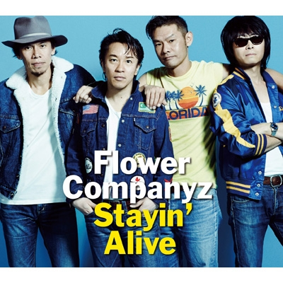Stayin' Alive(+DVD)【初回生産限定盤】