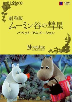 劇場版 ムーミン谷の彗星 パペット・アニメーション 通常版
